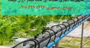 تجهیزات آبیاری گلخانه