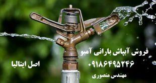 فروش آبپاش بارانی آمبو