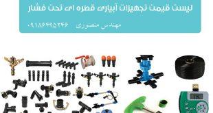 لیست قیمت تجهیزات آبیاری قطره ای تحت فشار
